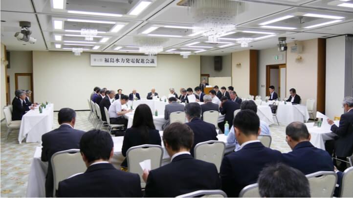 第一回 福島水力発電促進会議