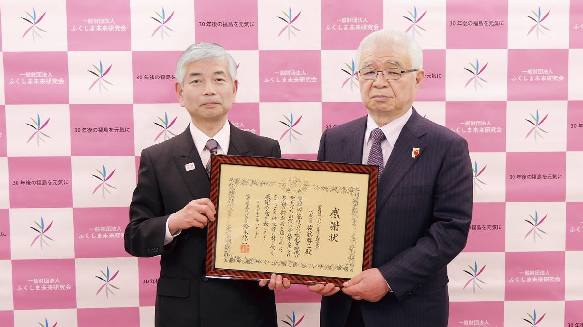 福島県教育委員会